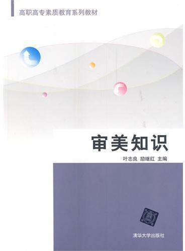 审美知识(高职高专素质教育系列教材)