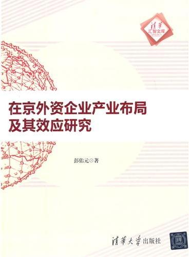 在京外资企业产业布局及其效应研究(清华汇智文库)