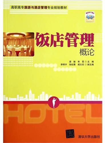 饭店管理概论(高职高专旅游与酒店管理专业规划教材)