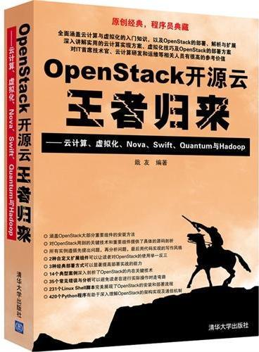 OpenStack开源云王者归来——云计算、虚拟化、Nova、Swift、Quantum与Hadoop