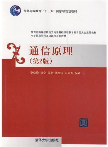通信原理(第2版)(电子信息学科基础课程系列教材)