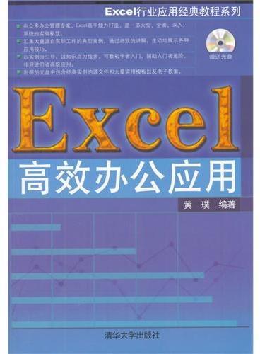 Excel高效办公应用(配光盘)(Excel行业应用经典教程系列)