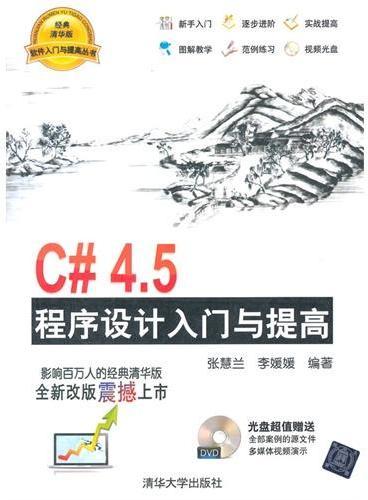 C#4.5程序设计入门与提高(配光盘)(软件入门与提高丛书)