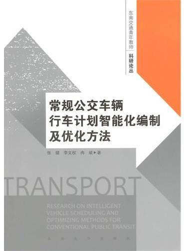 常规公交车辆行车计划智能化编制及优化方法