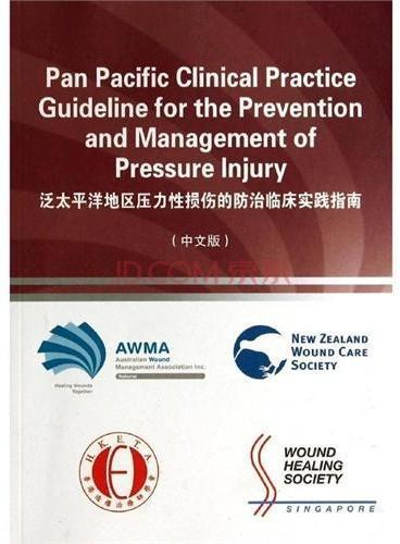 泛太平洋地区压力性损伤防治临床实践指南