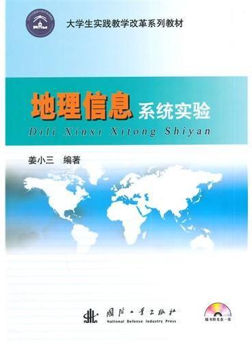 地理信息系统实验
