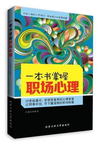一本书掌握职场心理