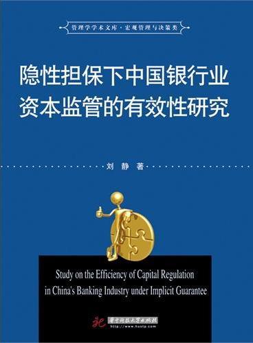 隐性担保下中国银行业资本监管的有效性研究