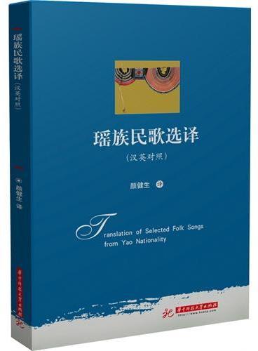 瑶族民歌选译