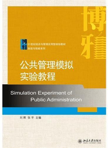 公共管理模拟实验教程
