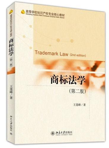 商标法学(第二版)