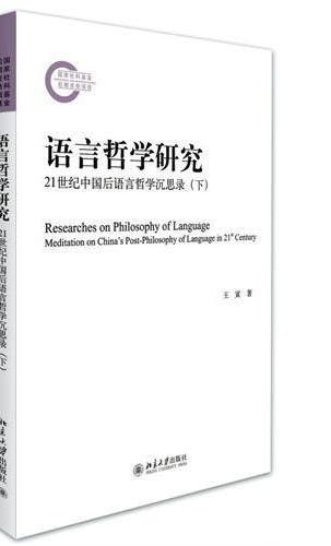 语言哲学研究——21世纪中国后语言哲学沉思录(下)