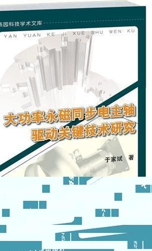 大功率永磁同步电主轴驱动关键技术研究