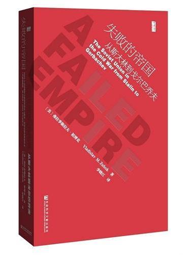 失败的帝国:从斯大林到戈尔巴乔夫(迄今为止,以苏联视角解读冷战及帝国崩溃的最佳著作!)