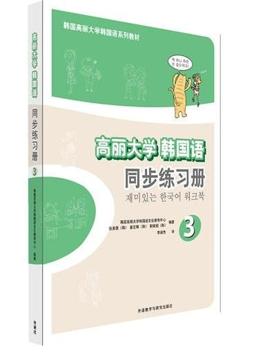 高丽大学韩国语(3)(同步练习册)