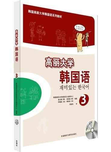 高丽大学韩国语(3)(配MP3光盘)
