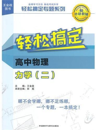 王金战系列图书:轻松搞定高中物理力学(二)