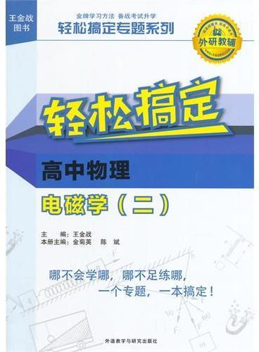 王金战系列图书:轻松搞定高中物理电磁学(二)