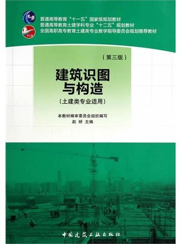 建筑识图与构造(第三版)(土建类专业适用)