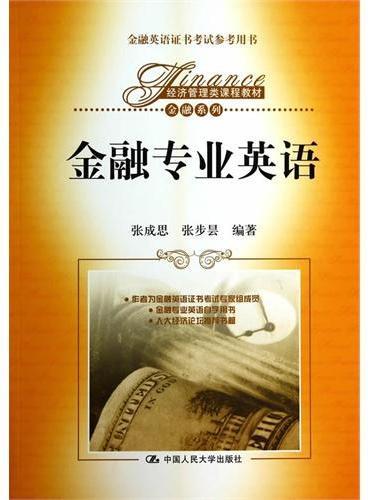 金融专业英语(经济管理类课程教材·金融系列;金融英语证书考试参考用书)