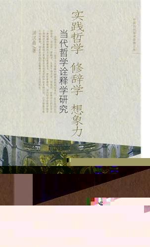 实践哲学 修辞学 想象力:当代哲学诠释学研究(中国当代学术思想文库)