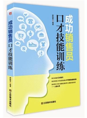 成功销售员口才技能训练(教你用口才的力量能征服世界上最复杂的东西——人的心灵)
