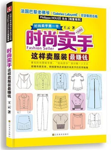 时尚卖手:这样卖服装最赚钱(国际注册形象咨询师、著名时尚营销专家王云倾力打造)