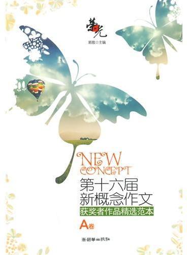 荣光:第十六届新概念作文获奖者作品精选范本(A卷)