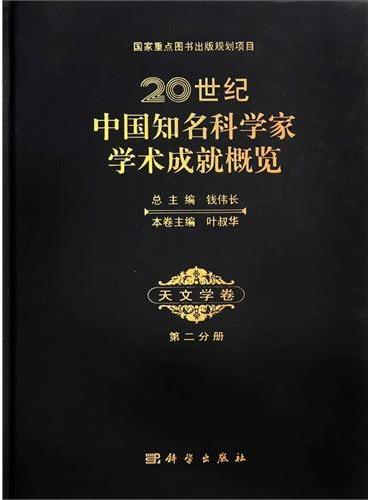 20世纪中国知名科学家学术成就概览·天文学卷·第二分册