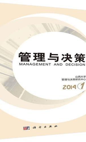 管理与决策 2014(1)