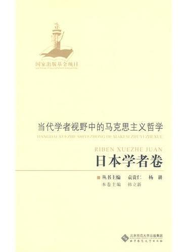 当代学者视野中的马克思主义哲学:日本学者卷