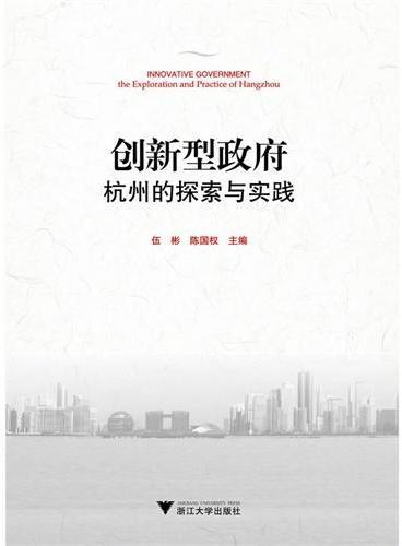 创新型政府:杭州的探索与实践