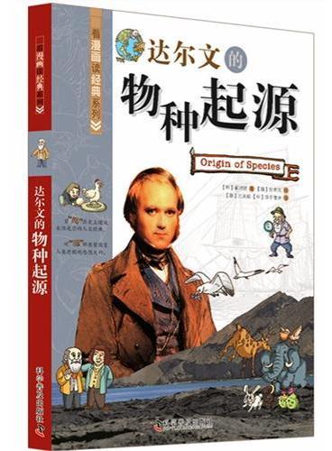 看漫画读经典系列—达尔文的物种起源(通过漫画亲近思想大师)