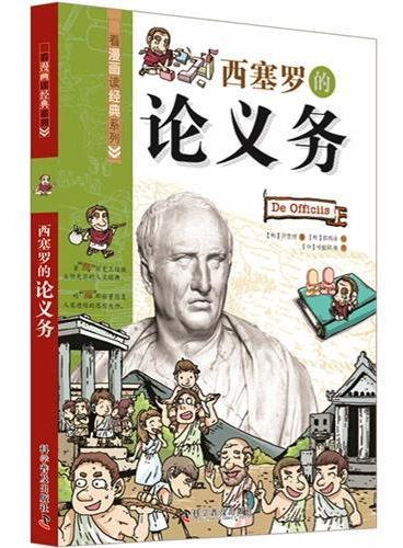 看漫画读经典系列—西塞罗的论义务(通过漫画亲近思想大师)