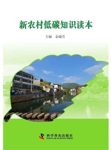 新农村低碳知识读本1-1
