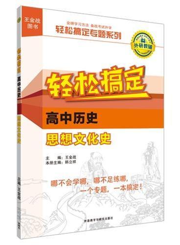 王金战系列图书:轻松搞定高中历史思想文化史