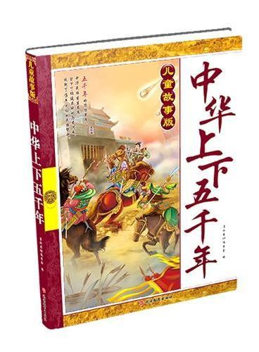 儿童故事版中华上下五千年