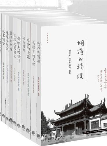 作家与故乡 10册(盒)