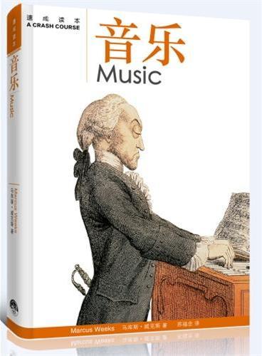 音乐~速成读本