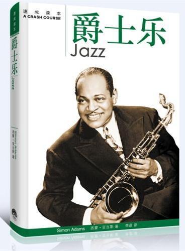 爵士乐~速成读本