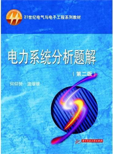 电力系统分析题解(第2版)(21世纪电气与电子工程系列教材)