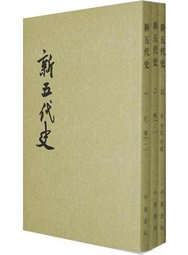 新五代史  1--3册(二十四史繁体竖排)