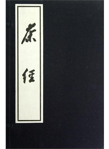 《茶经》:一函三册