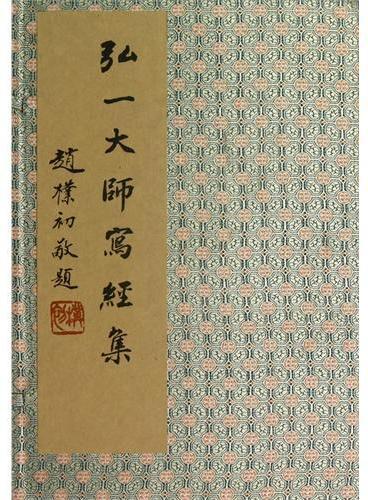《弘一大师写经集》:一函四册