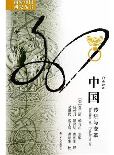 中国:传统与变革 海外