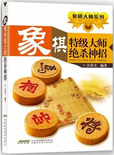 象棋大师系列:象棋特级大师绝杀神招