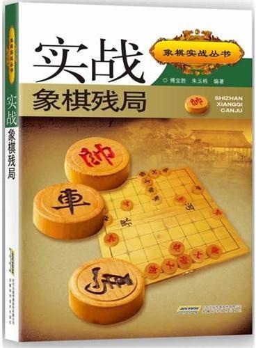 象棋实战丛书:实战象棋残局