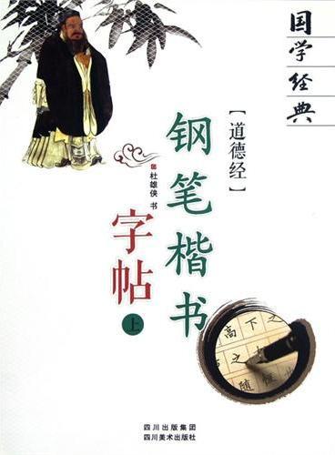 国学经典:【道德经】钢笔楷书 字贴 上
