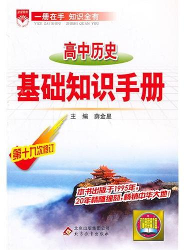 基础知识手册-高中历史(14年最新版)