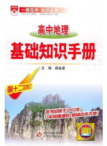 基础知识手册-高中地理(14年最新版)